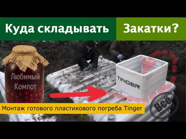 Монтаж пластикового погреба Тингер (Tingard/Тингард). Все по уму
