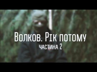 Доброволець з РФ - Волков. Рік потому. Частина 2