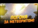 HURTWORLD ( ВЫЖИВАНИЕ ) - ПОГОНЯ ЗА МЕТЕОРИТОМ, ОТОБРАЛ КВАДРИК И С4!!! #36