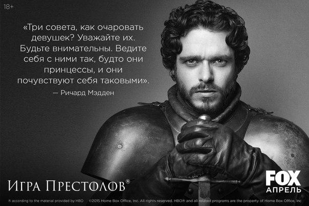 #GoT #ИграПрестолов