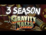 БУДЕТ ЛИ 3 СЕЗОН ГРАВИТИ ФОЛЗ? ВСЕ ОТВЕТЫ В ЭТОМ ВИДЕО!!! Тайны Гравити Фолз!  Gravity Falls!