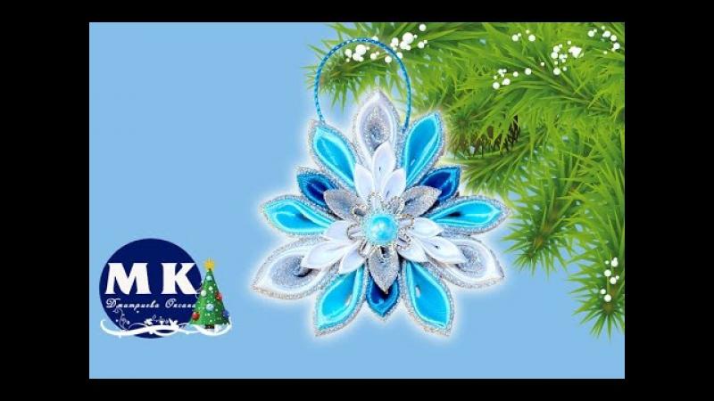 Мастер-класс Канзаши. Новогоднее украшение на елку. Снежинка Канзаши/Snowflake Kanzashi