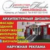 Студия дизайна, архитектуры и рекламы Дмитрия По