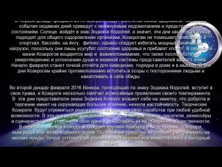 Гороскоп на февраль 2016 года для Знака Зодиака Козерог