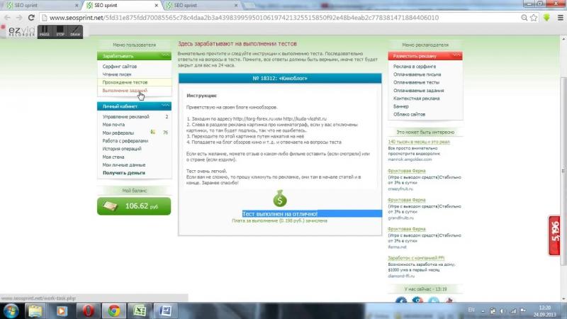 Заработок в интернете без вложений на SeoSprint вывожу до 500 рублей в день моментальный вывод денег