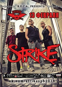 13.02 - STRIKE (Мск) - Horror Bar (Спб)