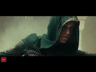 Кредо убийцы (Ассасин Крид) (Assassins Creed) (2016) трейлер русский язык HD _