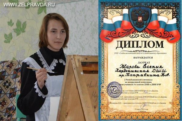 Воспитаница Кардоникской ДШИ лауреат Республиканской олимпиады по декоративной композиции