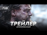 DUB | Тизер-Трейлер: «Выживший / The Revenant» 2016