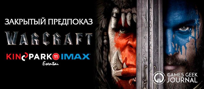 Warcraft фильм. Рецензия от Нуржана