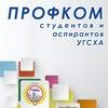 Профсоюз студентов и аспирантов УлГАУ
