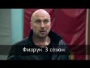 физрук 3 сезон 17 серия abpher 3 ctpjy 17 cthbz