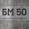 БМ50 на Лиговском 56Б