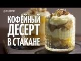 Кофейный десерт в стакане <рецепт>