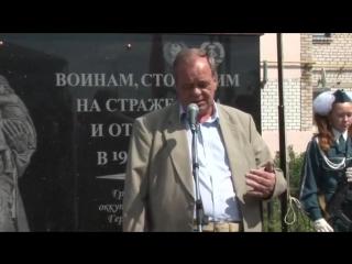 Открытие Стелы ГСВГ в с. Батырево ( Чувашия )