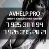 AVhelp.pro :: Ремонт компьютеров в Люберцах