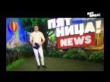 Adam Lambert - interview (Eng. subtitles) on Russian Пятница News.
