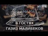 ПанамаШоу with Газиз Малибеков