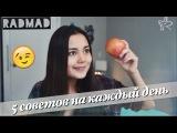 5 полезных советов на каждый день! | RADMAD