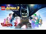 Lego Batman 3: Beyond Gotham Прохождение - Часть 2