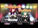 【東方ニコカラ】映姫様の歌を繋げてみたのを動画にしたのに字幕い&#12428