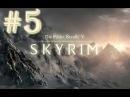 Прохождение Skyrim - часть 5 (Лагерь тихих лун)