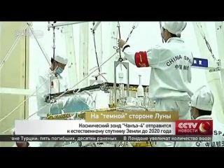 Китай планирует стать первой страной, посадившей космический аппарат на обратной стороне Луны. (Тёмная Сторона)