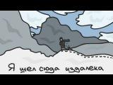 Эпидемия - Песня Снегов