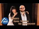 Эдо Барнаульский и Ирина Тарханян - Бродяга | Официальный клип