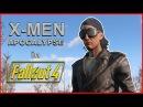X-Men: Apocalypse Quicksilver Sweet Dreams Scene in Fallout 4