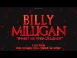 Billy Milligan - Карт-бланш
