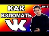 Как Взломать Страницу ВКонтакте 2016 Без Программ | Взлом ВК