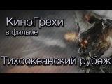 КиноГрехи в фильме Тихоокеанский рубеж | KinoDro