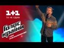 Иван Базюк Северное сияние - выбор вслепую - Голос страны 6 сезон