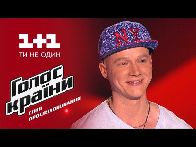 Вилен Кильченко Закрили твої очі - выбор вслепую - Голос страны 6 сезон