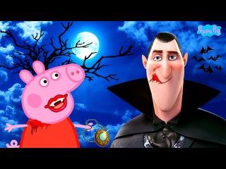 Страшный сон Свинка Пеппа ВАМПИР Большие приключения маленькой Пеппы 6 серия Марусины сказки