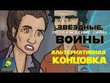 HISHE RUS:Звёздные Войны:Пробуждение силы-Альтернативная концовка