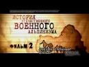 История Военного Альпинизма Фильм Второй Документальный Фильм