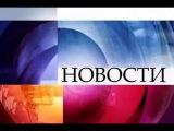 Новости Первого канала (01.02.2016) Новости на Первом канале
