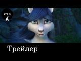 ВОЛКИ и ОВЦЫ - Трейлер 2015 (HD)