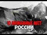 10 АНОМАЛЬНЫХ МЕСТ РОССИИ
