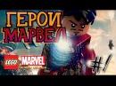 LEGO Marvel Super Heroes Прохождение - часть 1 ГЕРОИ МАРВЕЛ