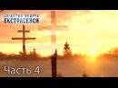 Перекресток смерти — Слідство ведуть екстрасенси. Сезон 6. Выпуск 17. Часть 4