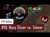 Lenai's Solo PvP #19 Navy Slicer vs. Talwar  EVE Online