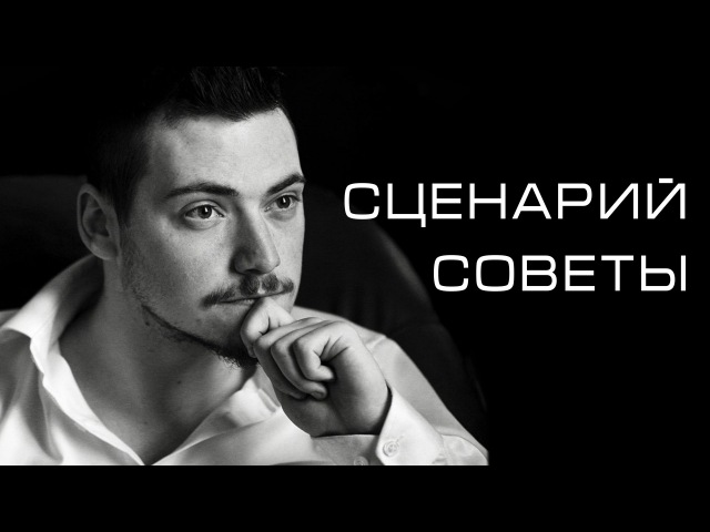 Как писать сценарий - Советы от сценариста Никиты Чиркова!