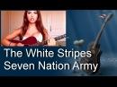 Песни под гитару. The White Stripes - Seven Nation Army (cover девушка)