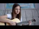 Песни под гитару  Би 2  Её глаза cover девушка