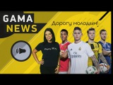 GamaNews. Игры - FIFA 17;Fallout 4; Team Fortress 2