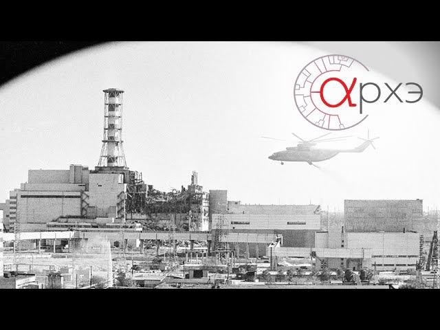 Константин Проскуряков Чернобыльская катастрофа. 30 лет спустя