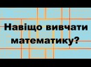 Навіщо вивчати математику Зачем изучать математику Why do you study math